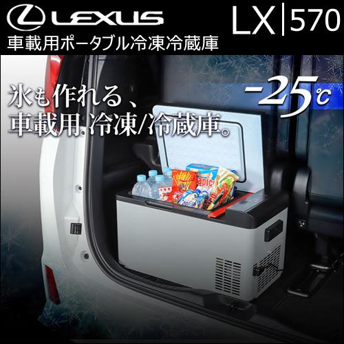 車載用ポータブル冷凍冷蔵庫