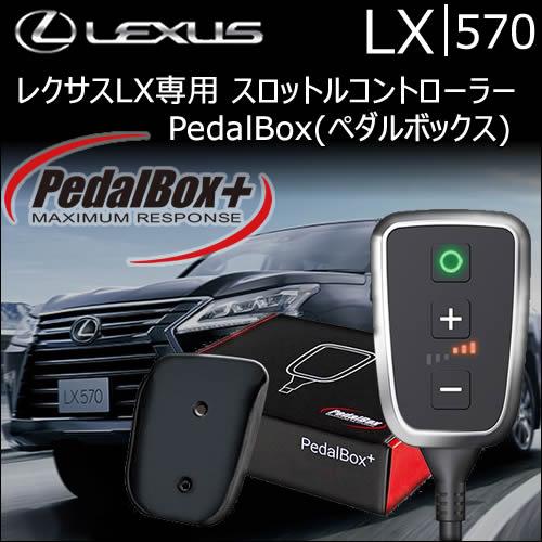 レクサス LX専用 スロットルコントローラー PedalBox(ペダルボックス)