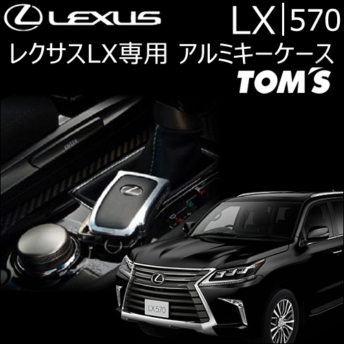 レクサス LX専用 TOM's アルミキーケース