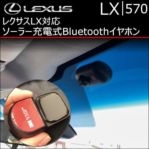 レクサス LX対応 ソーラー充電式Bluetoothイヤホン