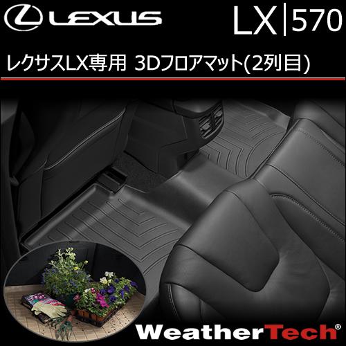 レクサス LX専用 3Dフロアマット(2列目)