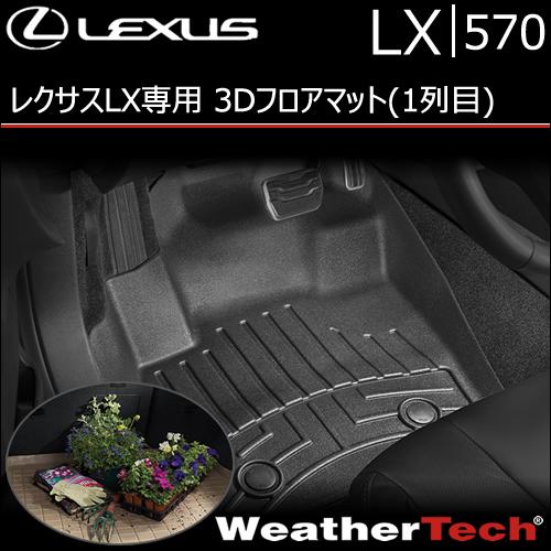 レクサス LX専用 3Dフロアマット(1列目)
