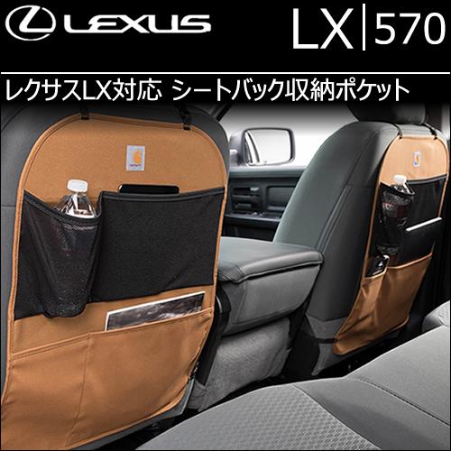 レクサス LX対応専用 COVERCRAFT シートバック収納ポケット