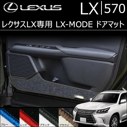 レクサス LX専用 LX-MODE ドアマット