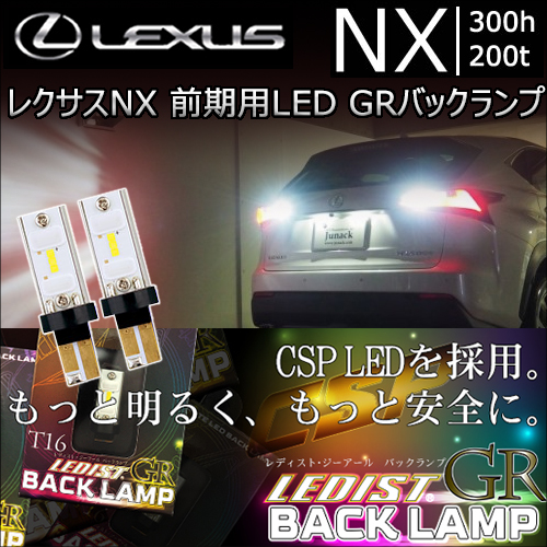 レクサス NX (前期)用 LEDバックランプ(ジュナック)