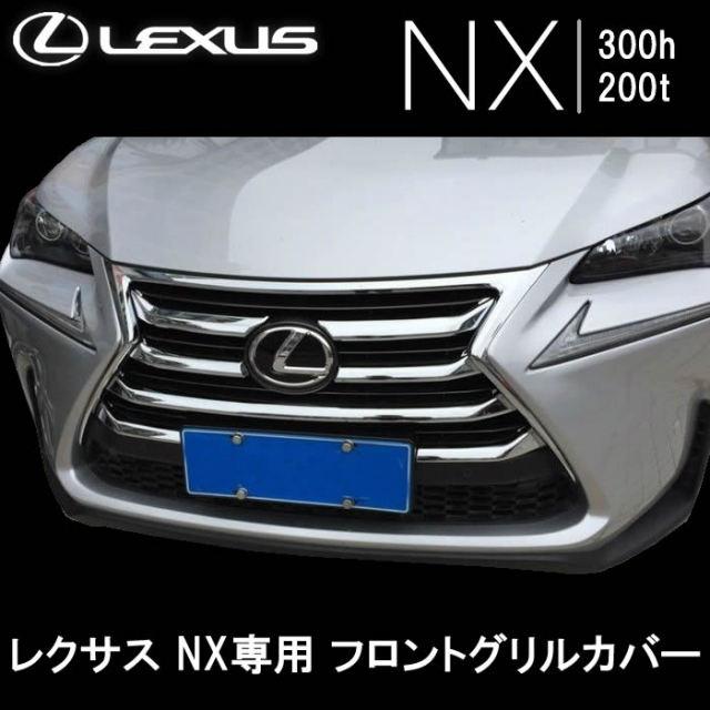 レクサス NX専用 フロントグリルカバー