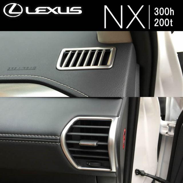 レクサス NX専用 エアコンダクトカバーセット