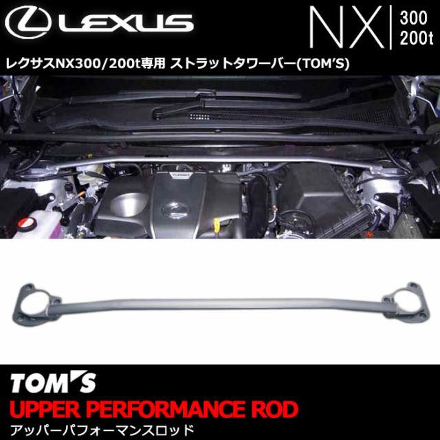 レクサス NX300/200t専用 ストラットタワーバー TOM'S(トムス)