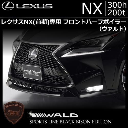 レクサス NX(前期)専用 フロントハーフスポイラー(ヴァルド)