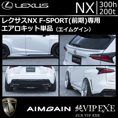 レクサス NX F-SPORT(前期)専用 エアロキット単品(エイムゲイン)