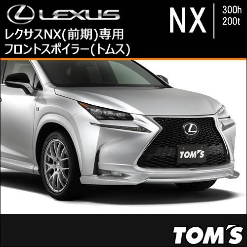 レクサス NX(前期)専用 フロントスポイラー(トムス)