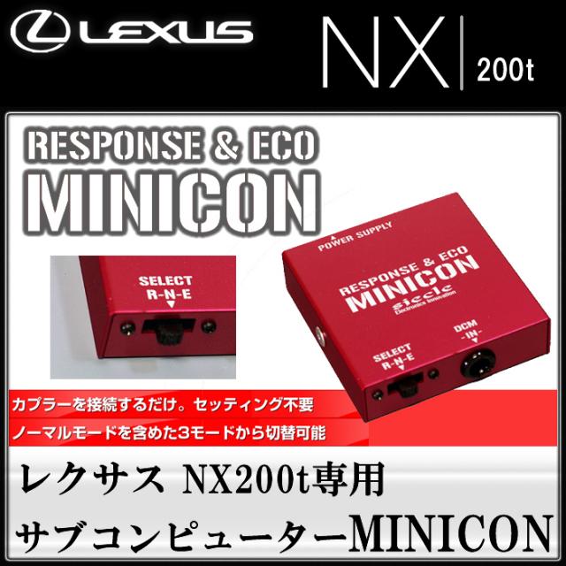 レクサス NX200t専用 サブコンピューターMINICON