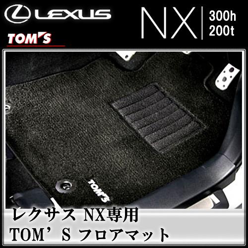 レクサス NX専用 TOM'S フロアマット