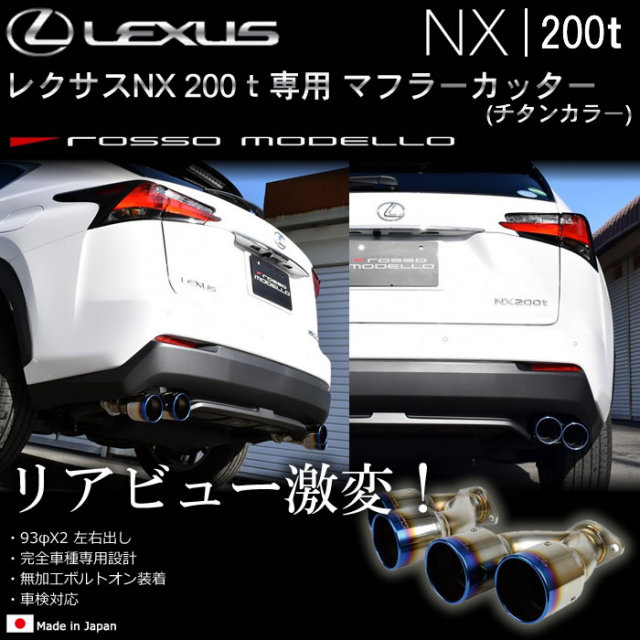 レクサス NX200t専用 マフラーカッター(チタンカラー)
