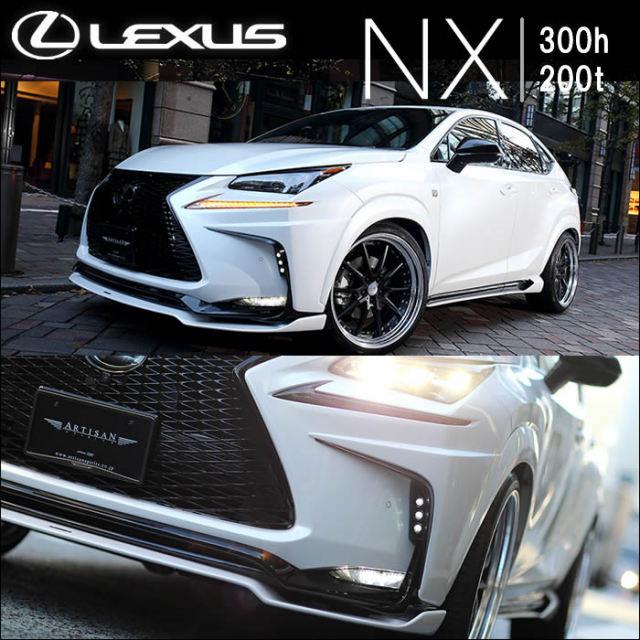 レクサス NX専用 ARTISAN LEDバンパーガーニッシュ