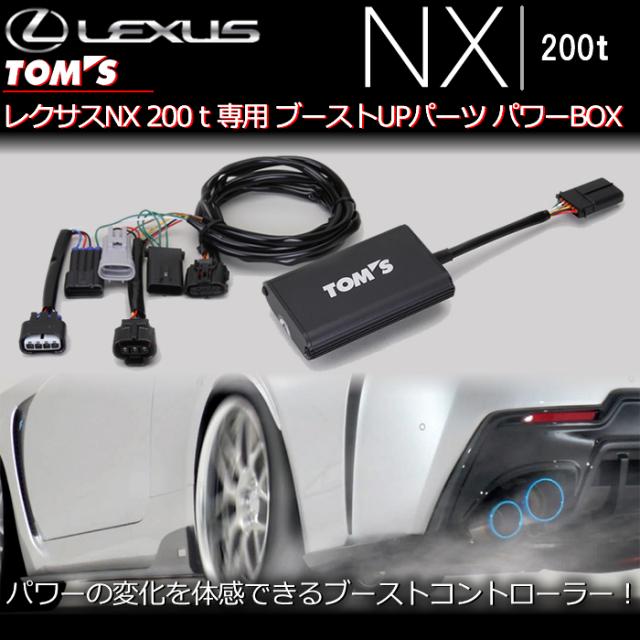 レクサス NX200t専用 ブーストUPパーツ パワーBOX(TOM'S)