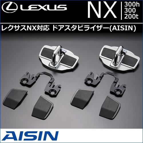 レクサス NX対応 ドアスタビライザー(AISIN)