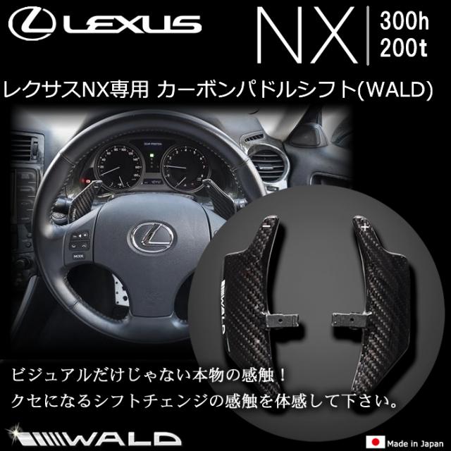 レクサス NX専用 カーボンパドルシフト(WALD)