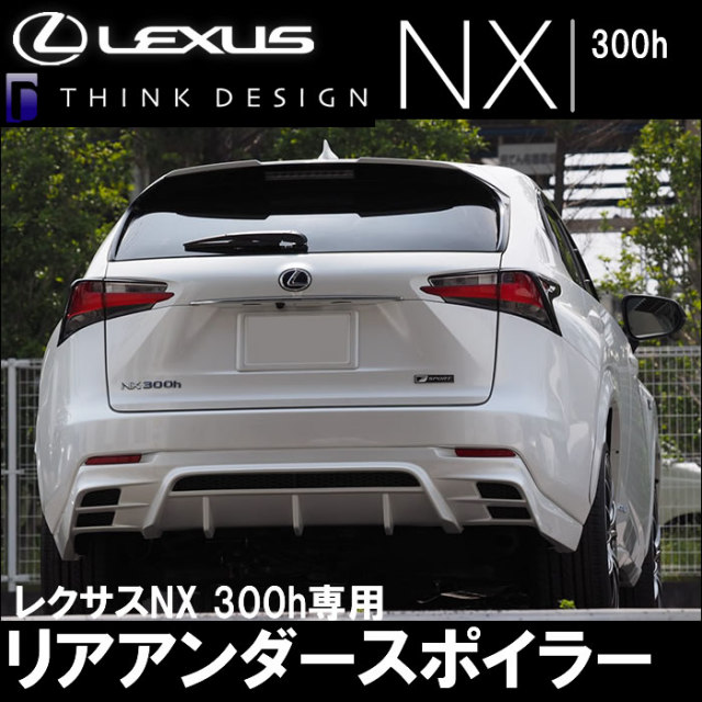 レクサス NX 300h専用 THINK DESIGN リアアンダースポイラー