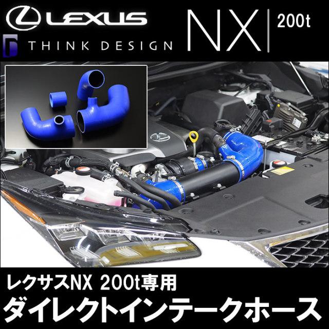 レクサス NX 200t専用 ダイレクトインテークホース