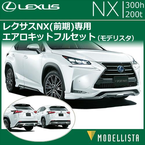 レクサス NX(前期)専用 エアロキットフルセット(モデリスタ)