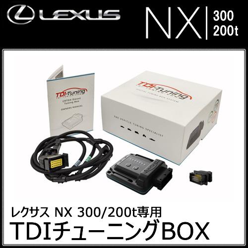レクサス NX 300/200t専用 TDI チューニングBOX