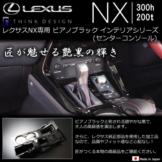 レクサスNX専用 ピアノブラック インテリアシリーズ(センターコンソール)