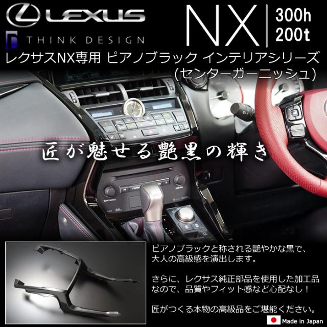 レクサスNX専用 ピアノブラック インテリアシリーズ(センターガーニッシュ)