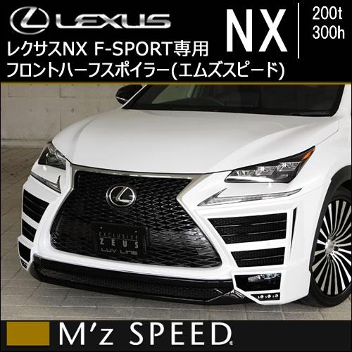 レクサス NX (前期)専用 フロントハーフスポイラー(エムズスピード)