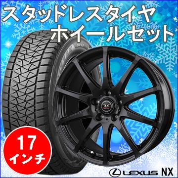 レクサス NX用 スタッドレスタイヤ ホイール付きセット(17インチ・RS-10)