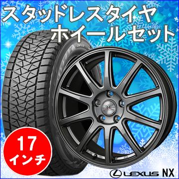 レクサス NX用 スタッドレスタイヤ ホイール付きセット(17インチ・ガビアル)
