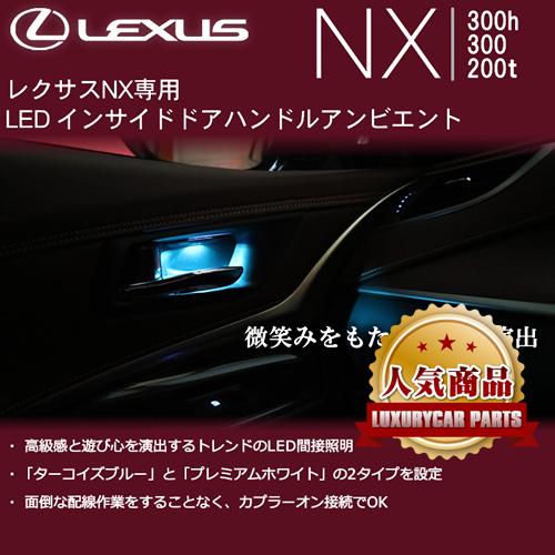 レクサス NX専用 LEDインサイドドアハンドルアンビエント