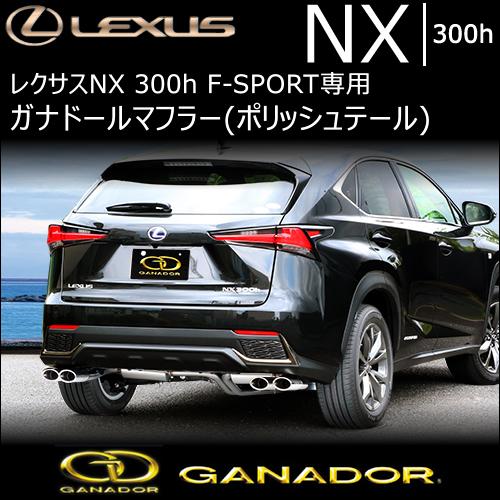 レクサス NX300h F-SPORT専用 ガナドール マフラー(ポリッシュエンド)