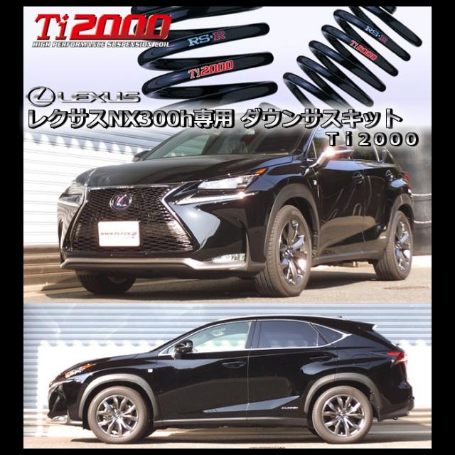 レクサス NX300h専用 ダウンサスキット(RS-R Ti2000)