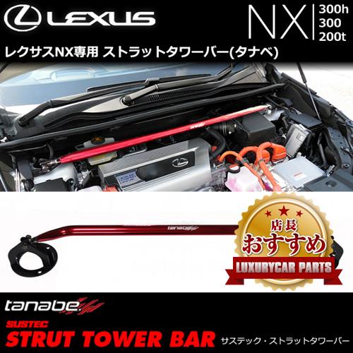 レクサス NX専用 ストラットタワーバー tanabe(タナベ)