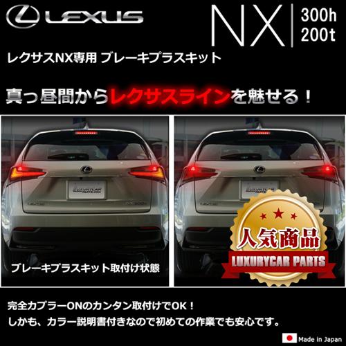 レクサスNX(前期)専用 ブレーキプラスキット