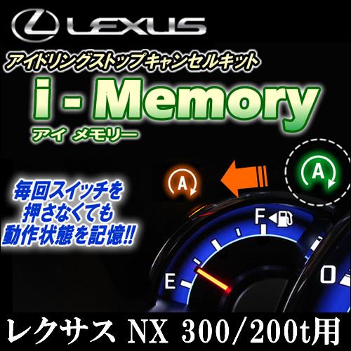 レクサス NX ガソリン車用 アイドリングストップキャンセラー