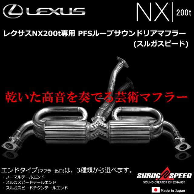 レクサスNX200t専用 PFSループサウンドリアマフラー(スルガスピード)