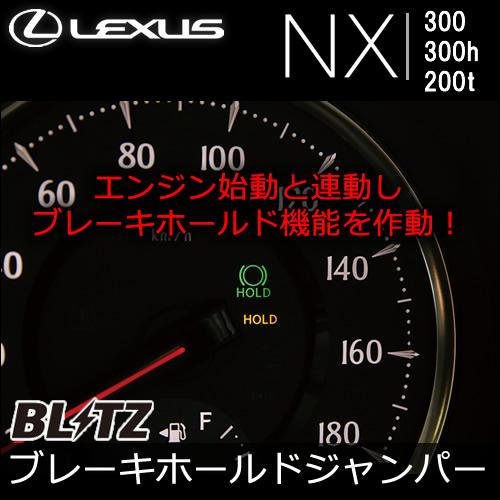 レクサス NX専用 ブレーキホールドジャンパー(BLITZ)