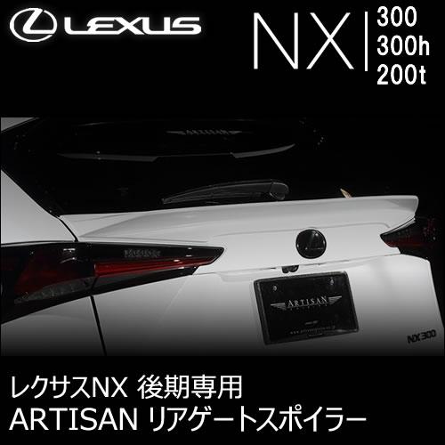 レクサス NX (後期)専用 ARTISAN リアゲートスポイラー