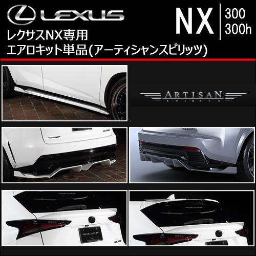 レクサス NX (後期)専用 エアロキット単品(アーティシャン)