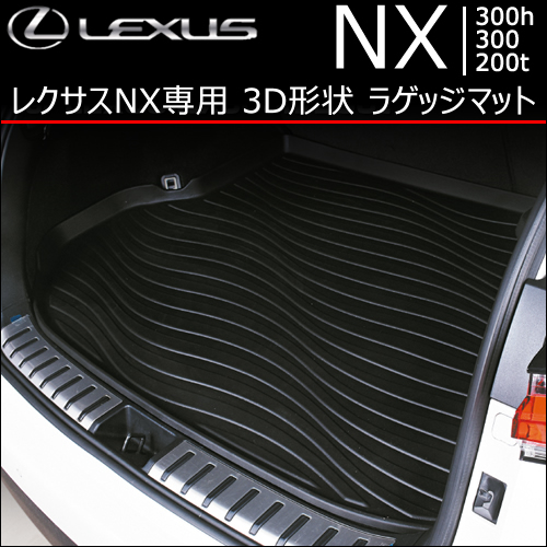 レクサス NX専用 3D形状 ラゲッジマット