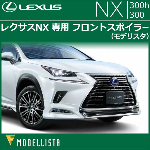 レクサス NX(後期)専用 MODELLISTA フロントスポイラー