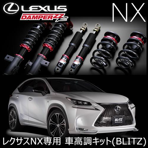 レクサス NX専用 車高調キット(BLITZ)