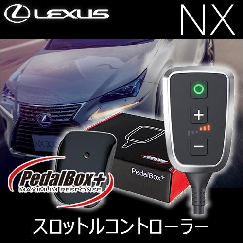 レクサス NX専用 スロットルコントローラー PedalBox(ペダルボックス)