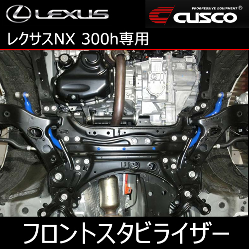 レクサス NX 300h専用 フロントスタビライザー(クスコ)