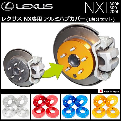 レクサス NX専用 アルミハブカバー(リア用)