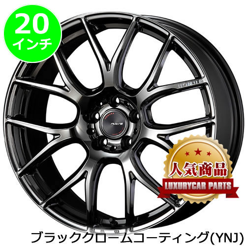 レクサス NX用 ホイール&タイヤセット(HOMURA 2×7AG/YNJ・20インチ)
