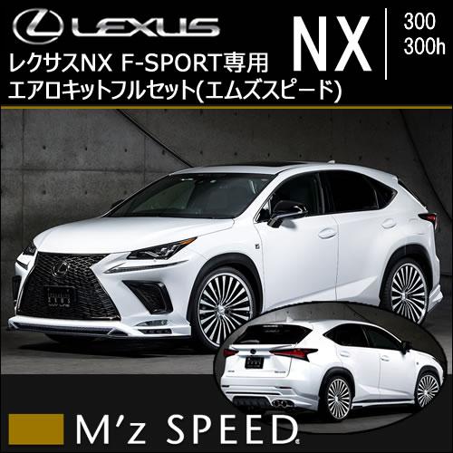 レクサス NX (後期)専用 エアロキットフルセット(エムズスピード)