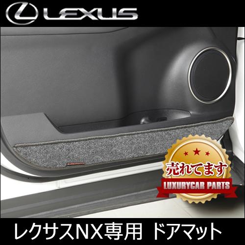 レクサス NX専用 ドアマット(LX MODE)